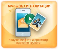 3G_MMS сигнализации_1
