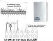 Berretta- Boiler