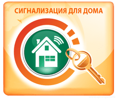 Сигнализация для дома_1