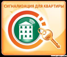 Сигнализация для квартиры_1
