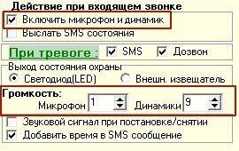 Микроф_динамик