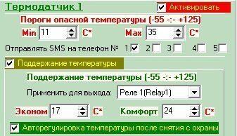 Термодатчик_2