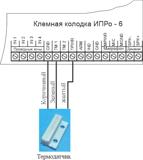Ипро6_термодатчик