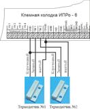 Ипро6_термодатчик_2