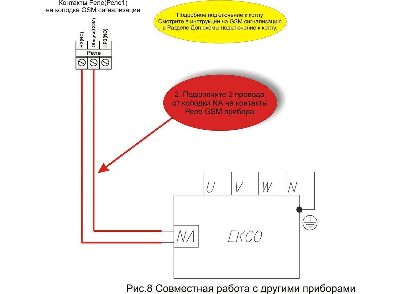 Схема подключения котла Kospel EKCO L