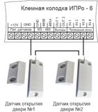 Ипро6_Магнитоконтактный_датчик_2