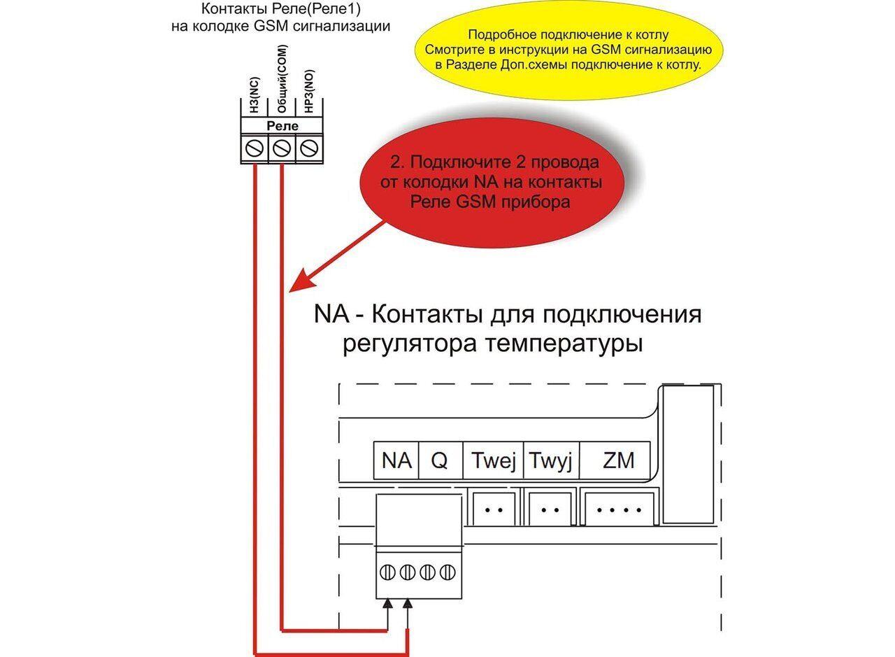 Схема подключения котла Kospel EKCO.R2